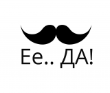 Ее..ДА!