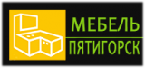 Мебель Пятигорск