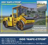 """ООО """"КАРС-СТРОЙ"""""""