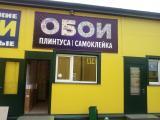 Магазин Обои