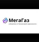 МегаГаз