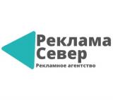 Рекламное агенство «РЕКЛАМА СЕВЕР»