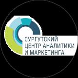 Сургутский центр аналитики и маркетинга