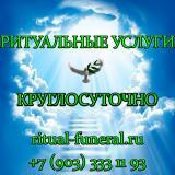 Ритуальные услуги в Сызрани