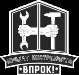 Пункт проката инструмента Впрок!