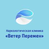 Наркологическая клиника Ветер Перемен