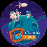ПЛАНЕТА ГЕНИЕВ, центр развития интеллекта