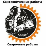 """""""Сварог"""" - Сварочные и сантехнические работы в Томске"""
