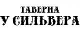 Таверна у Сильвера