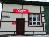 BookingСat Tula