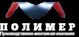 ПМК«Полимер»