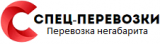Спец-перевозки Уфа