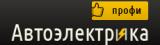 Автоэлектрика-Профи