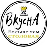 """""""1 столовая ВкуснА"""""""