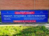 СЕРВИСНЫЙ ЦЕНТР ''МАСТЕР-СЕВЕР''