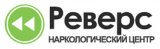 Наркологический центр РЕВЕРС
