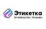 Производство этикеток в Санкт-Петербурге
