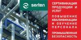 Экспертный центр Сертен