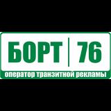Борт 76