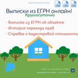Егрн-выписка.ру