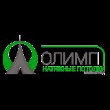 Натяжные потолки Олимп-Зеленоград