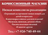 """Комиссионный магазин """"First Hand"""""""
