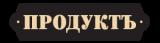 Магазины Продуктъ
