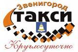 Звенигород - Такси
